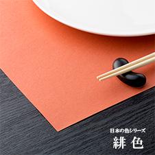 ランチマット 日本の色シリーズ 緋色