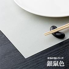 ランチマット 日本の色シリーズ 銀鼠色