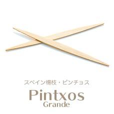 ピンチョス楊枝80mm