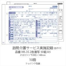 伝票 訪問介護サービス実施記録 HK-3S 2枚複写50組 A5 10冊 業務用 ...