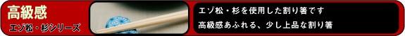 高級杉・エゾ松