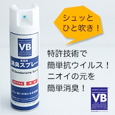 VB消臭スプレー