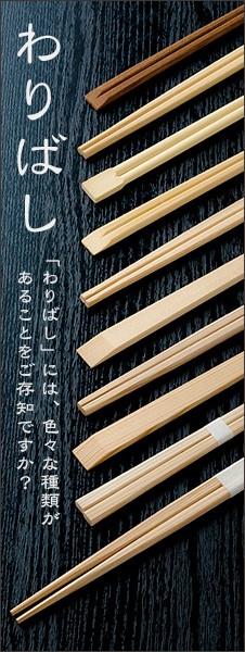 割り箸 各種