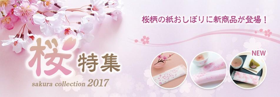 桜特集2017