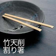 割り箸 竹天削100膳