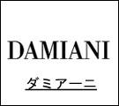 ダミアーニ