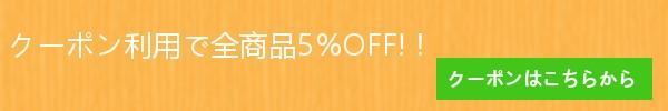 【fujishop】全商品5%OFF!!