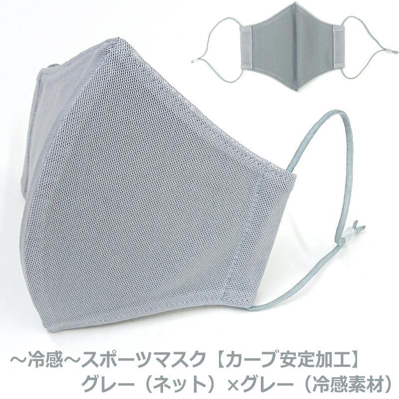 冷感  スポーツ アジャスター付き 息がしやすい 蒸れない マスク 日本製 洗える 在庫 あり 布マスク M S サイズ アトリエフジタ|fujita2020|17