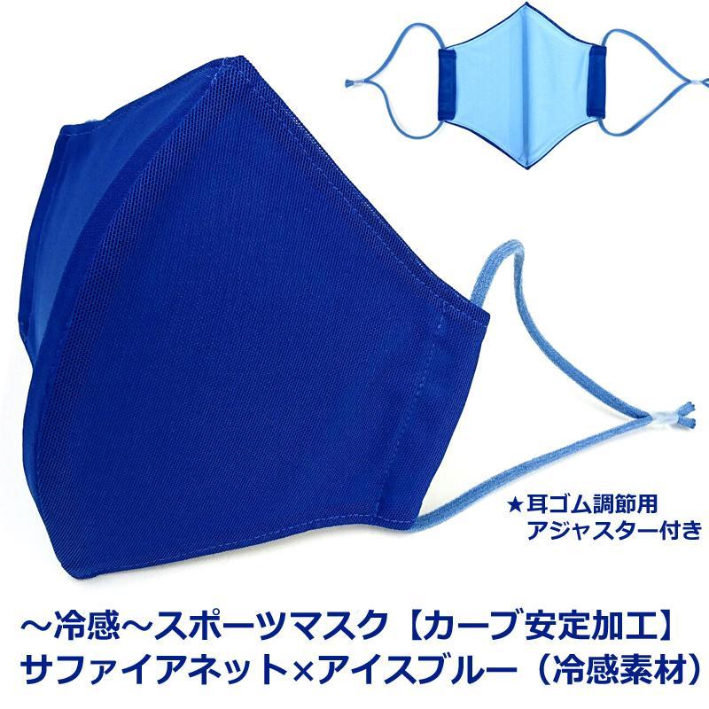 父の日 冷感  スポーツ アジャスター付き 息がしやすい 蒸れない マスク 日本製 洗える 在庫 あり 布マスク 大きめ 男性用 L サイズ アトリエフジタ|fujita2020|23
