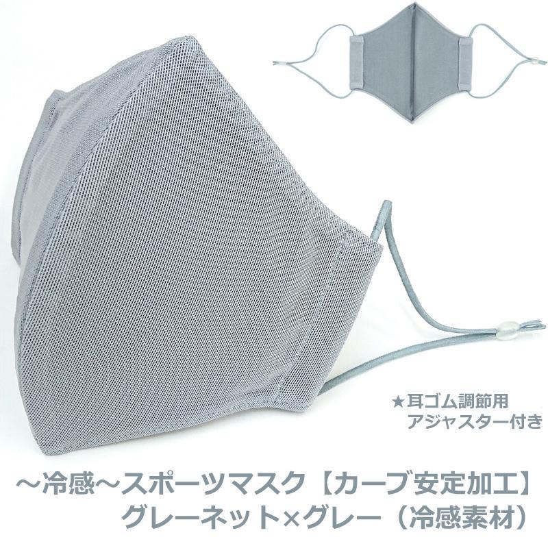 父の日 冷感  スポーツ アジャスター付き 息がしやすい 蒸れない マスク 日本製 洗える 在庫 あり 布マスク 大きめ 男性用 L サイズ アトリエフジタ|fujita2020|25