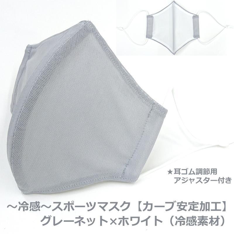 父の日 冷感  スポーツ アジャスター付き 息がしやすい 蒸れない マスク 日本製 洗える 在庫 あり 布マスク 大きめ 男性用 L サイズ アトリエフジタ|fujita2020|24