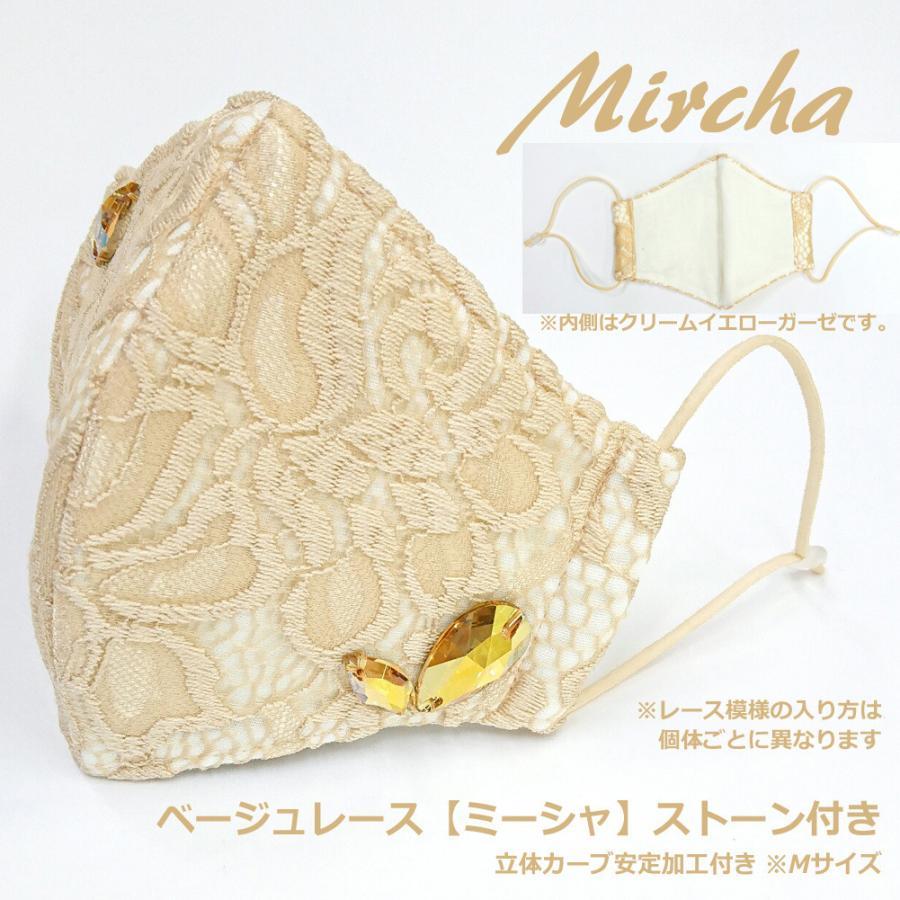結婚式 母の日 高級  ストーン付き レース マスク ブライダル パーティ 日本製 洗える 布マスク 女性用 M サイズ アトリエフジタ|fujita2020|30