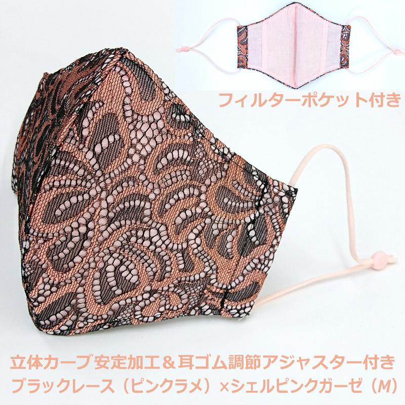 結婚式 洗える レース マスク 日本製 フィルターポケット付き 耳ヒモ調整 ブライダル フォーマル ビジネス アトリエフジタ fujita2020 27