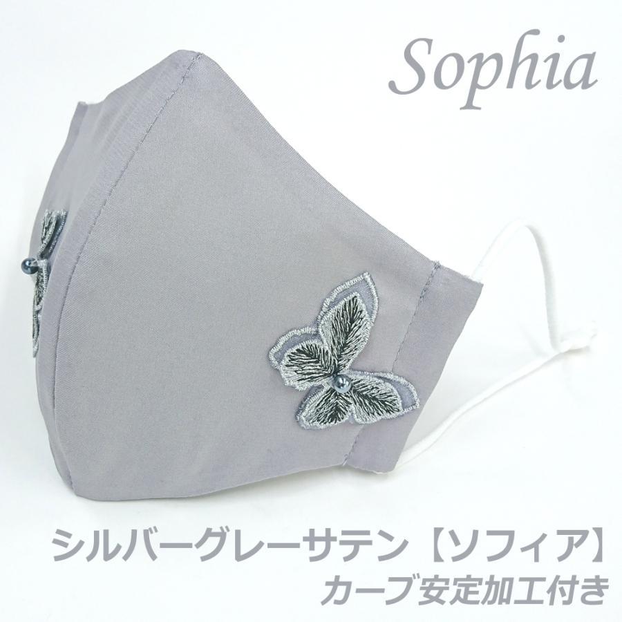 結婚式 母の日 フォーマル 高級 マスク 耳ひも調整 ブライダル パーティ 日本製 洗える 布マスク 女性用 M サイズ アトリエフジタ|fujita2020|35