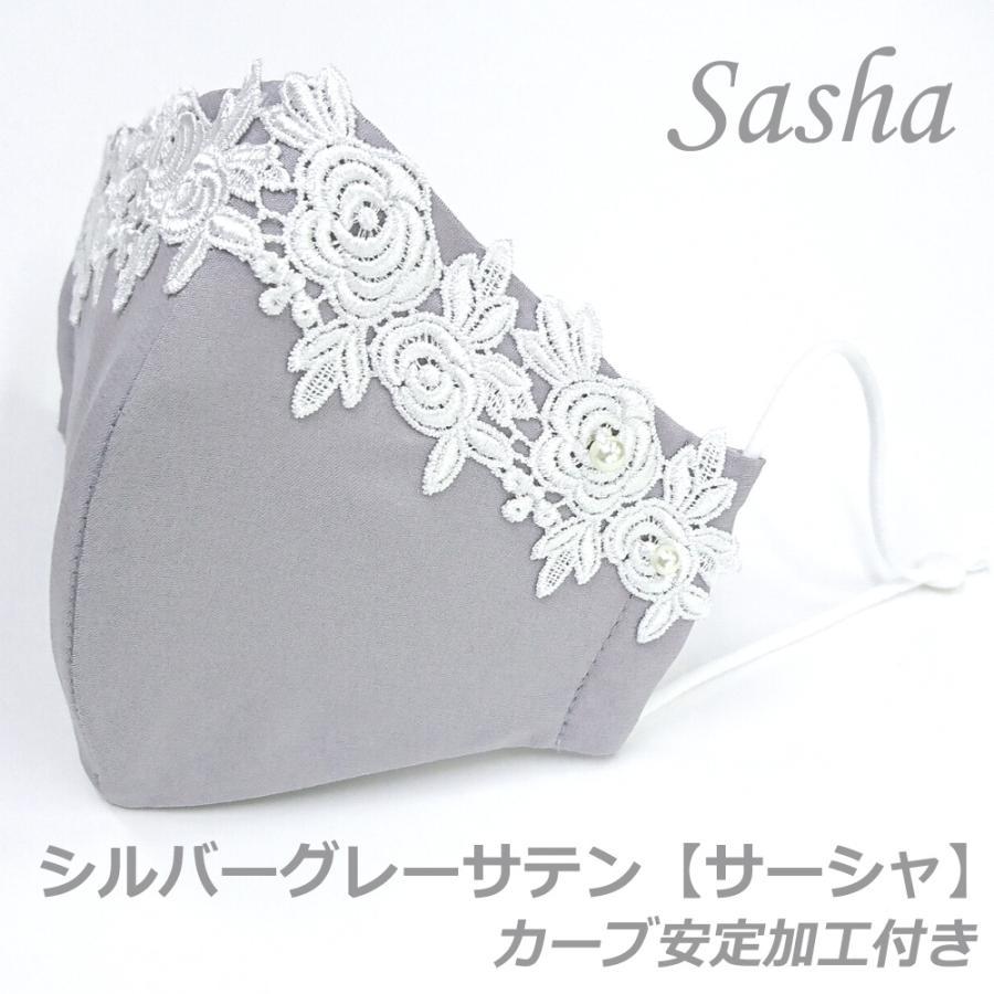 結婚式 母の日 フォーマル 高級 マスク 耳ひも調整 ブライダル パーティ 日本製 洗える 布マスク 女性用 M サイズ アトリエフジタ|fujita2020|32