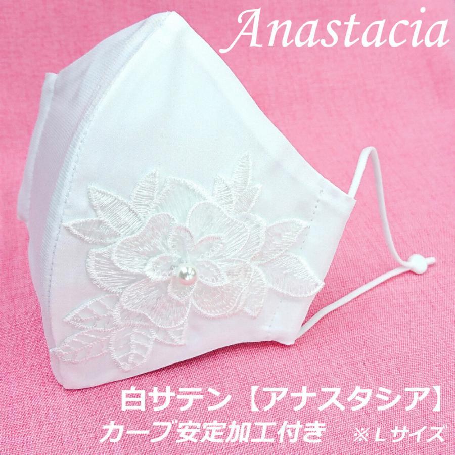 結婚式 母の日 大きめ フォーマル 高級 マスク 耳ひも調整 ブライダル パーティ 日本製 洗える 布マスク 女性用 L サイズ アトリエフジタ|fujita2020|23