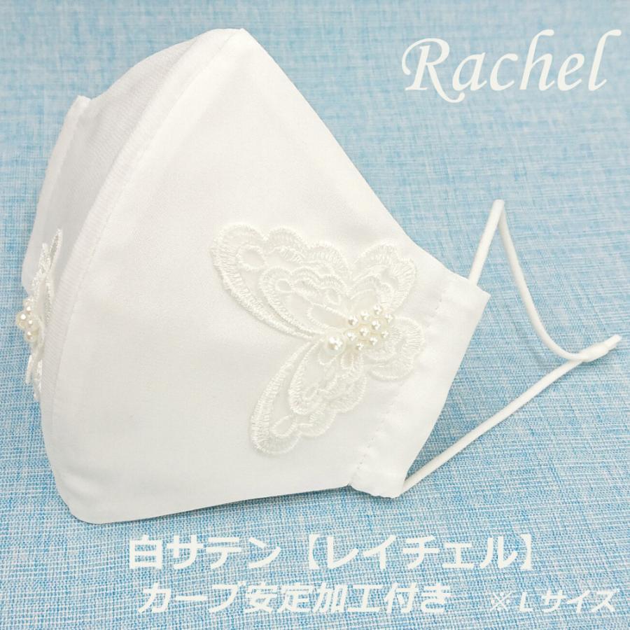 結婚式 母の日 大きめ フォーマル 高級 マスク 耳ひも調整 ブライダル パーティ 日本製 洗える 布マスク 女性用 L サイズ アトリエフジタ|fujita2020|25
