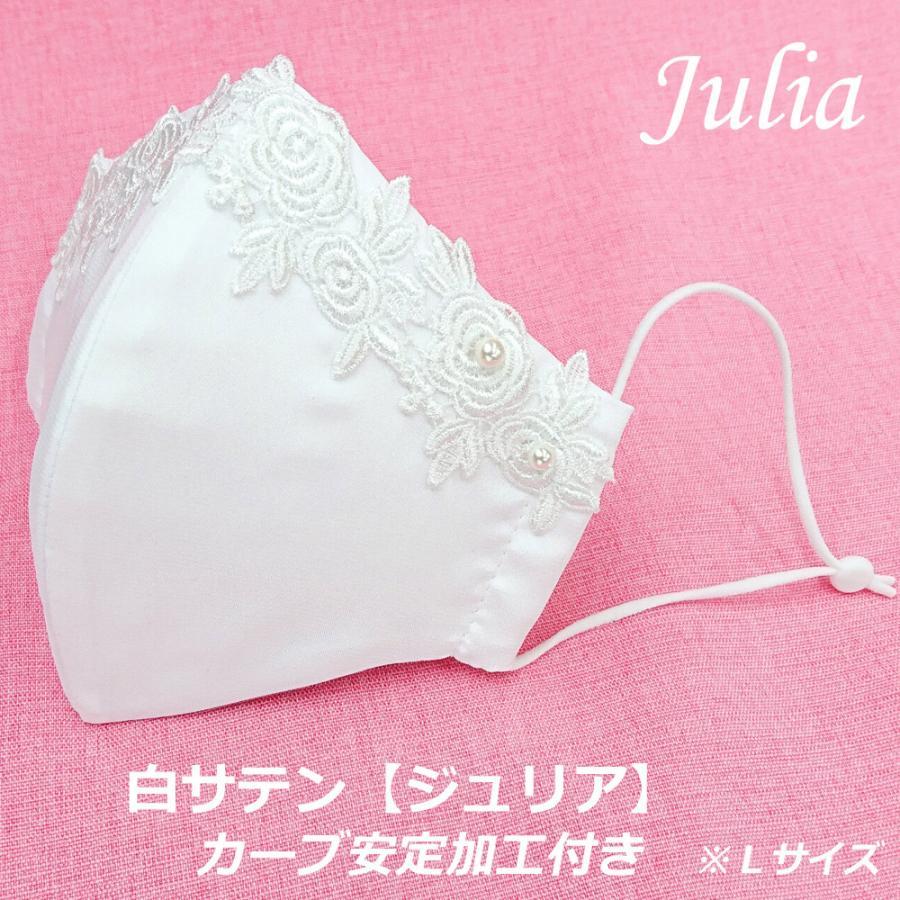 結婚式 母の日 大きめ フォーマル 高級 マスク 耳ひも調整 ブライダル パーティ 日本製 洗える 布マスク 女性用 L サイズ アトリエフジタ|fujita2020|29
