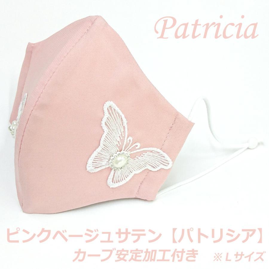 結婚式 母の日 大きめ フォーマル 高級 マスク 耳ひも調整 ブライダル パーティ 日本製 洗える 布マスク 女性用 L サイズ アトリエフジタ|fujita2020|28