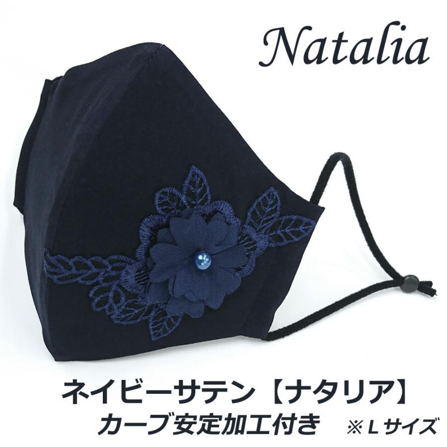 結婚式 母の日 大きめ フォーマル 高級 マスク 耳ひも調整 ブライダル パーティ 日本製 洗える 布マスク 女性用 L サイズ アトリエフジタ|fujita2020|26