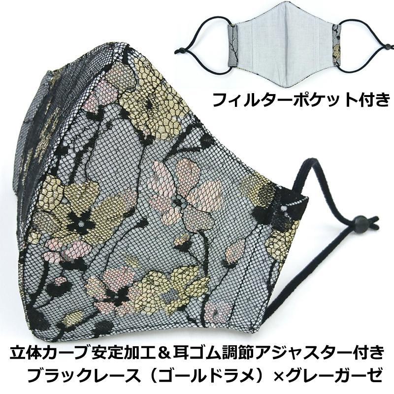結婚式 洗える レース マスク 日本製 フィルターポケット付き 耳ヒモ調整 ブライダル フォーマル ビジネス アトリエフジタ fujita2020 26