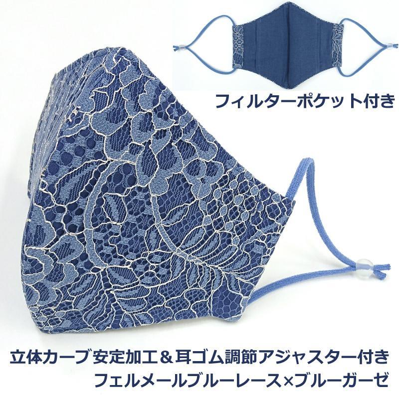 結婚式 洗える レース マスク 日本製 フィルターポケット付き 耳ヒモ調整 ブライダル フォーマル ビジネス アトリエフジタ fujita2020 28