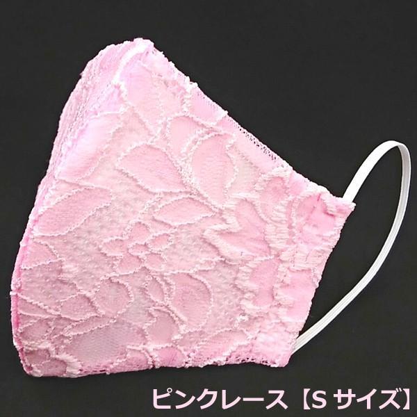 結婚式 小さめ レース マスク 日本製 洗える 布 ブライダル パーティ Sサイズ 女性用 子供用 おしゃれ かわいい アトリエフジタ|fujita2020|16