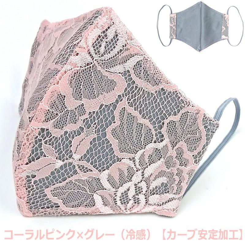 結婚式 冷感 レース スポーツ 息がしやすい 蒸れない マスク 日本製 洗える 在庫 あり 布 ブライダル 女性用 M サイズ アトリエフジタ|fujita2020|34