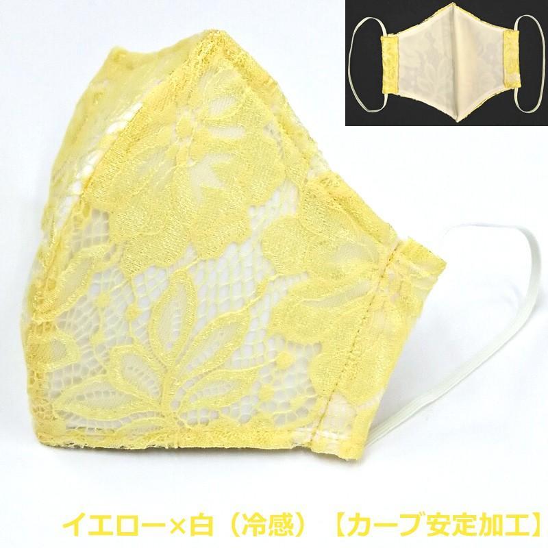 結婚式 冷感 レース スポーツ 息がしやすい 蒸れない マスク 日本製 洗える 在庫 あり 布 ブライダル 女性用 M サイズ アトリエフジタ|fujita2020|29