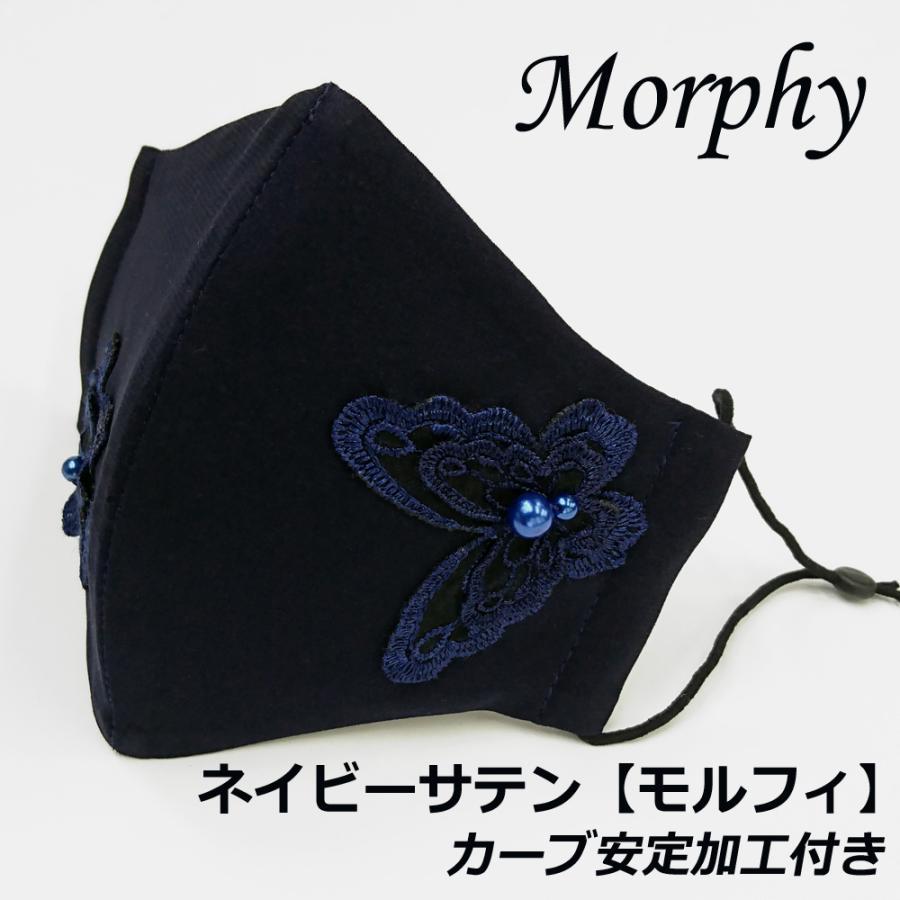 結婚式 母の日 フォーマル 高級 マスク 耳ひも調整 ブライダル パーティ 日本製 洗える 布マスク 女性用 M サイズ アトリエフジタ|fujita2020|29