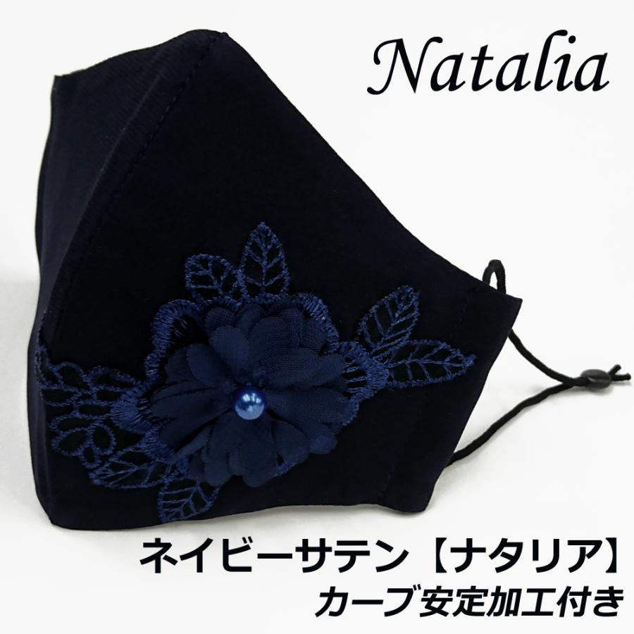 結婚式 母の日 フォーマル 高級 マスク 耳ひも調整 ブライダル パーティ 日本製 洗える 布マスク 女性用 M サイズ アトリエフジタ|fujita2020|30