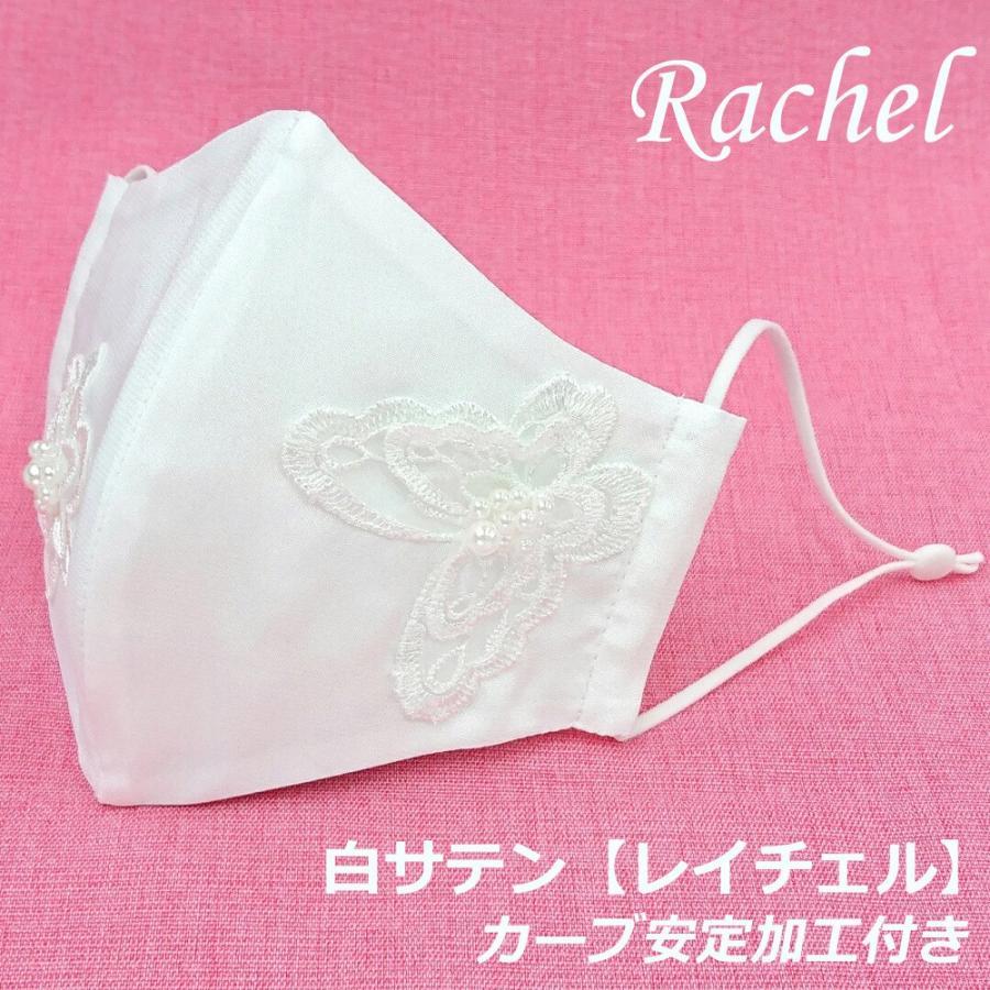 結婚式 母の日 フォーマル 高級 マスク 耳ひも調整 ブライダル パーティ 日本製 洗える 布マスク 女性用 M サイズ アトリエフジタ|fujita2020|27