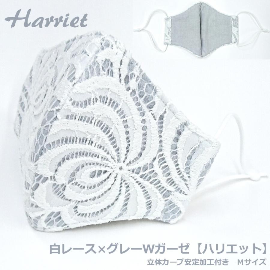 結婚式 ファッション レース マスク ブライダル パーティ 日本製 洗える おしゃれ 高級 布マスク 女性用 M サイズ アトリエフジタ|fujita2020|22