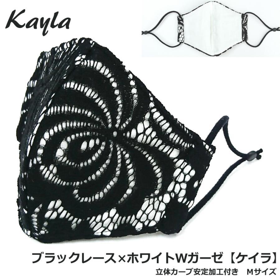 結婚式 ファッション レース マスク ブライダル パーティ 日本製 洗える おしゃれ 高級 布マスク 女性用 M サイズ アトリエフジタ|fujita2020|29