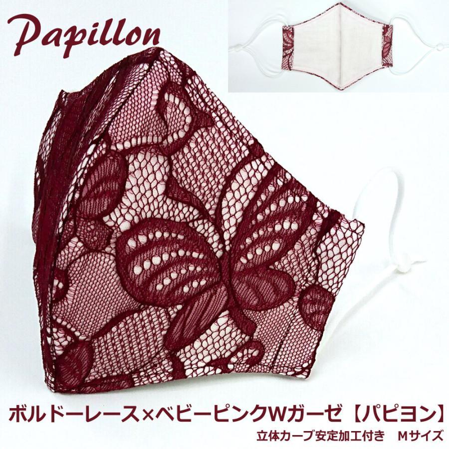 結婚式 ファッション レース マスク ブライダル パーティ 日本製 洗える おしゃれ 高級 布マスク 女性用 M サイズ アトリエフジタ|fujita2020|20
