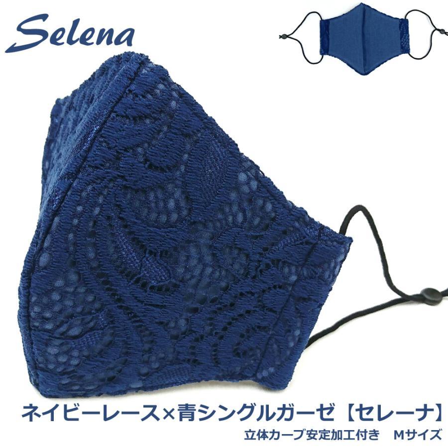 結婚式 ファッション レース マスク ブライダル パーティ 日本製 洗える おしゃれ 高級 布マスク 女性用 M サイズ アトリエフジタ|fujita2020|25