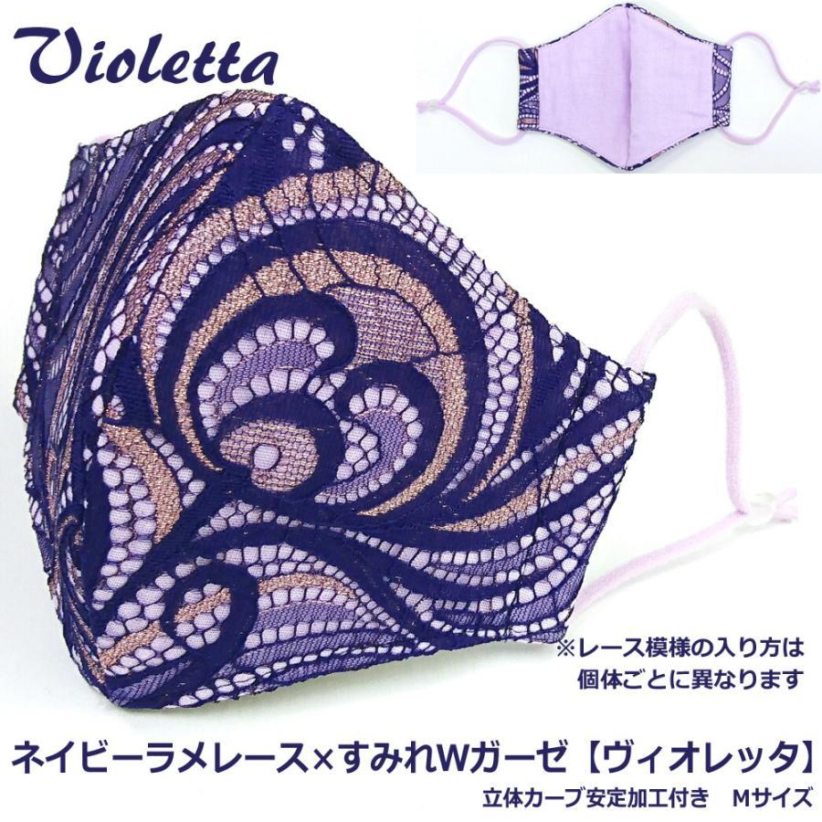 結婚式 ファッション レース マスク ブライダル パーティ 日本製 洗える おしゃれ 高級 布マスク 女性用 M サイズ アトリエフジタ|fujita2020|33
