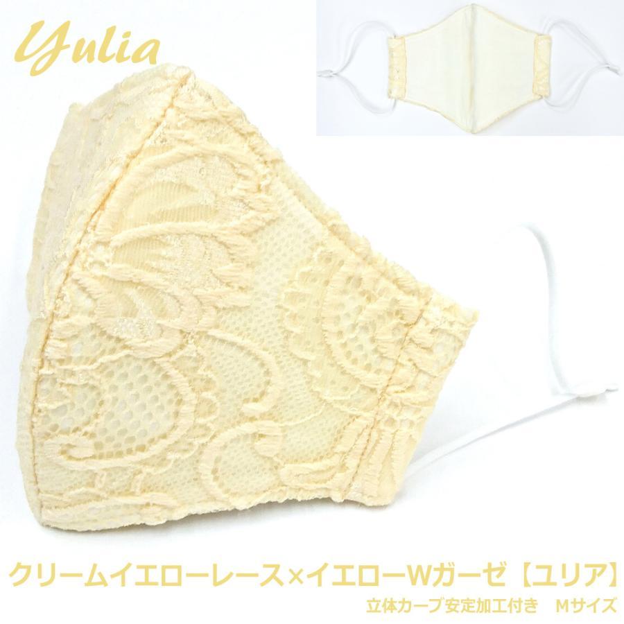 結婚式 ファッション レース マスク ブライダル パーティ 日本製 洗える おしゃれ 高級 布マスク 女性用 M サイズ アトリエフジタ|fujita2020|26