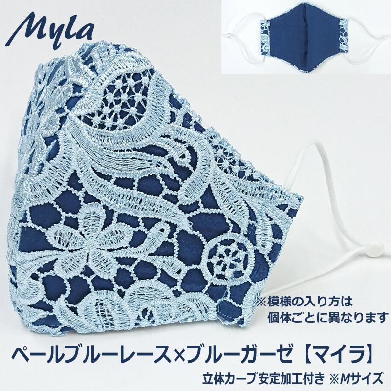結婚式 母の日 高級 レース マスク ブライダル パーティ 日本製 洗える おしゃれ 布マスク 女性用 M サイズ アトリエフジタ|fujita2020|14