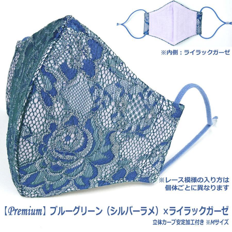 結婚式 母の日 高級 レース マスク 耳ひも調整 ブライダル パーティ 日本製 洗える おしゃれ 布マスク 女性用 M サイズ アトリエフジタ fujita2020 19