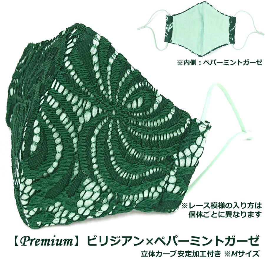結婚式 母の日 高級 レース マスク 耳ひも調整 ブライダル パーティ 日本製 洗える おしゃれ 布マスク 女性用 M サイズ アトリエフジタ fujita2020 22