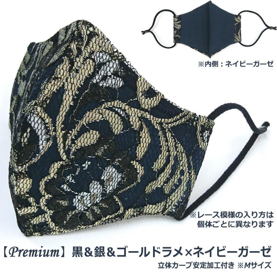 結婚式 母の日 高級 レース マスク 耳ひも調整 ブライダル パーティ 日本製 洗える おしゃれ 布マスク 女性用 M サイズ アトリエフジタ fujita2020 16