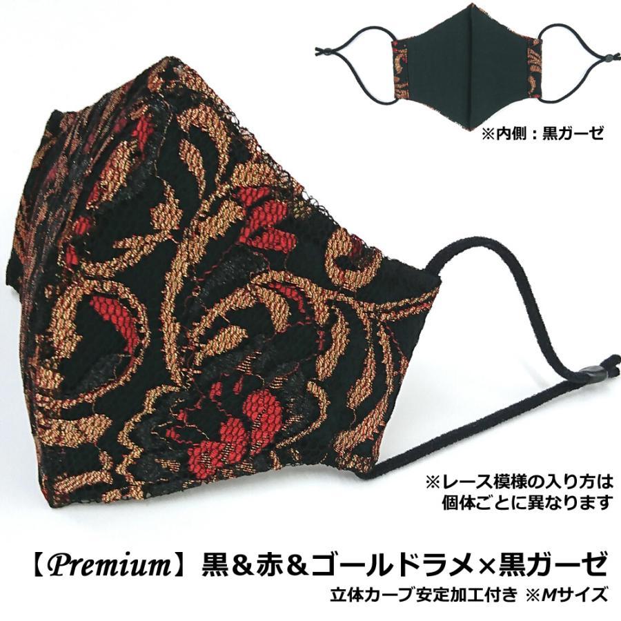 結婚式 母の日 高級 レース マスク 耳ひも調整 ブライダル パーティ 日本製 洗える おしゃれ 布マスク 女性用 M サイズ アトリエフジタ fujita2020 17