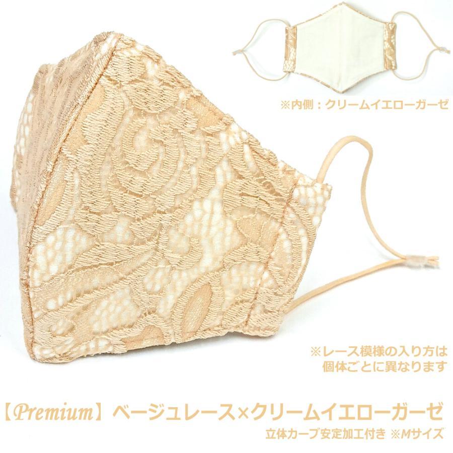 結婚式 母の日 高級 レース マスク 耳ひも調整 ブライダル パーティ 日本製 洗える おしゃれ 布マスク 女性用 M サイズ アトリエフジタ fujita2020 20