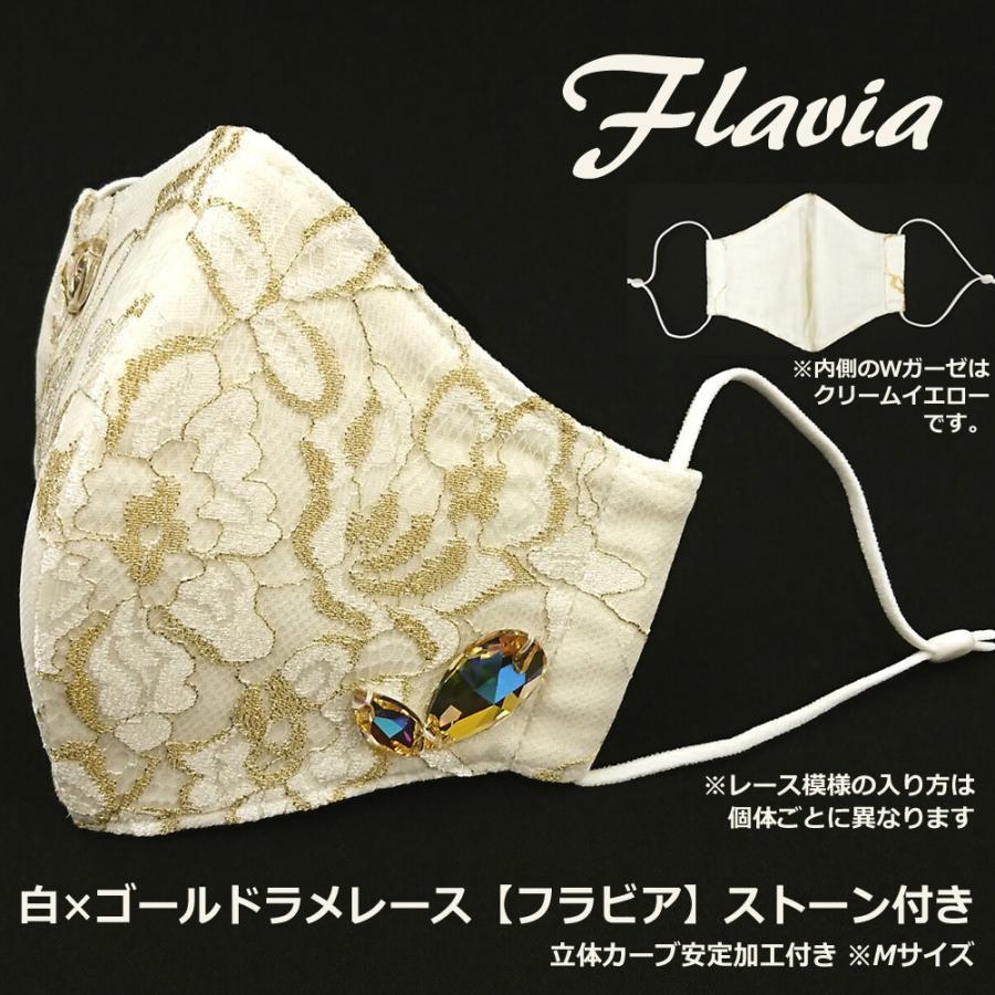 結婚式 母の日 高級  ストーン付き レース マスク ブライダル パーティ 日本製 洗える 布マスク 女性用 M サイズ アトリエフジタ|fujita2020|24