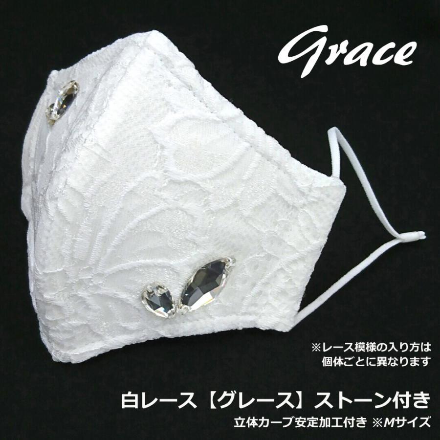 結婚式 母の日 高級  ストーン付き レース マスク ブライダル パーティ 日本製 洗える 布マスク 女性用 M サイズ アトリエフジタ|fujita2020|20
