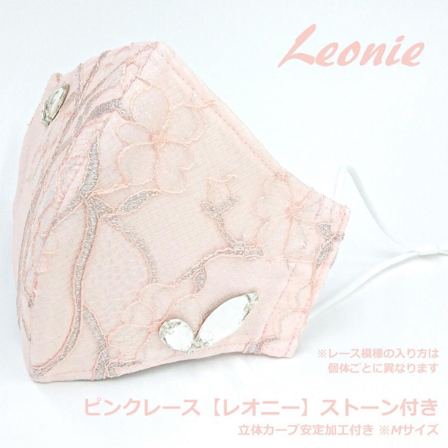結婚式 母の日 高級  ストーン付き レース マスク ブライダル パーティ 日本製 洗える 布マスク 女性用 M サイズ アトリエフジタ|fujita2020|23