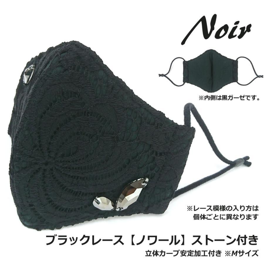 結婚式 母の日 高級  ストーン付き レース マスク ブライダル パーティ 日本製 洗える 布マスク 女性用 M サイズ アトリエフジタ|fujita2020|27