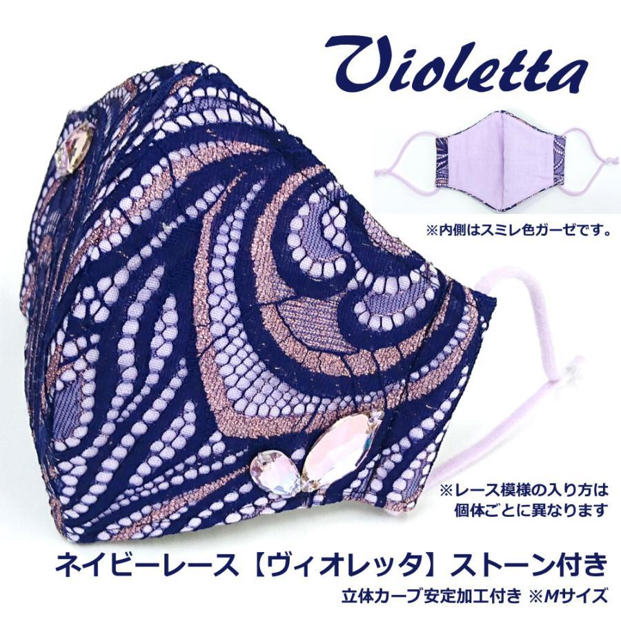結婚式 母の日 高級  ストーン付き レース マスク ブライダル パーティ 日本製 洗える 布マスク 女性用 M サイズ アトリエフジタ|fujita2020|28