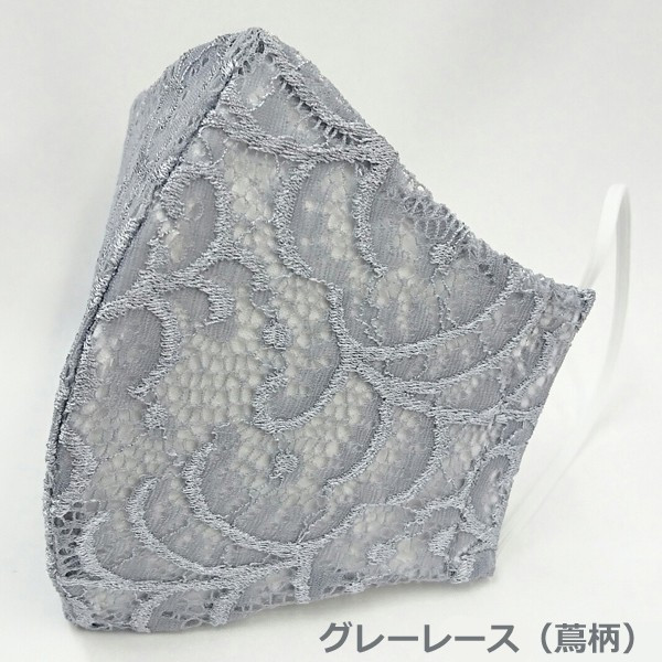結婚式 母の日 レース マスク 日本製 洗える 布 ブライダル パーティ 女性用 Mサイズ おしゃれ かわいい アトリエフジタ|fujita2020|27